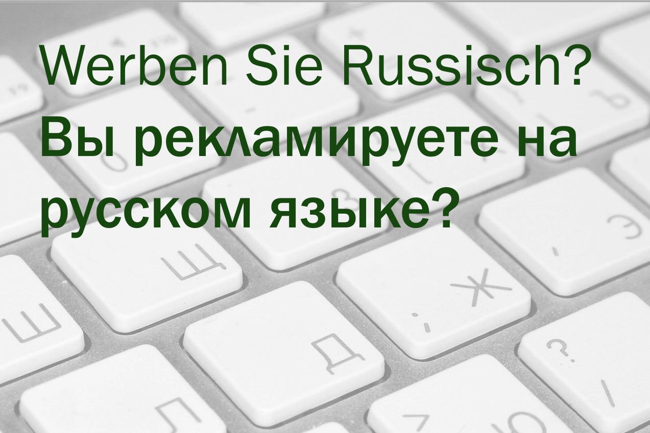 SAUERBIER & PARTNER WERBEAGENTUR erstellt Kommunikationsmittel auf Russisch